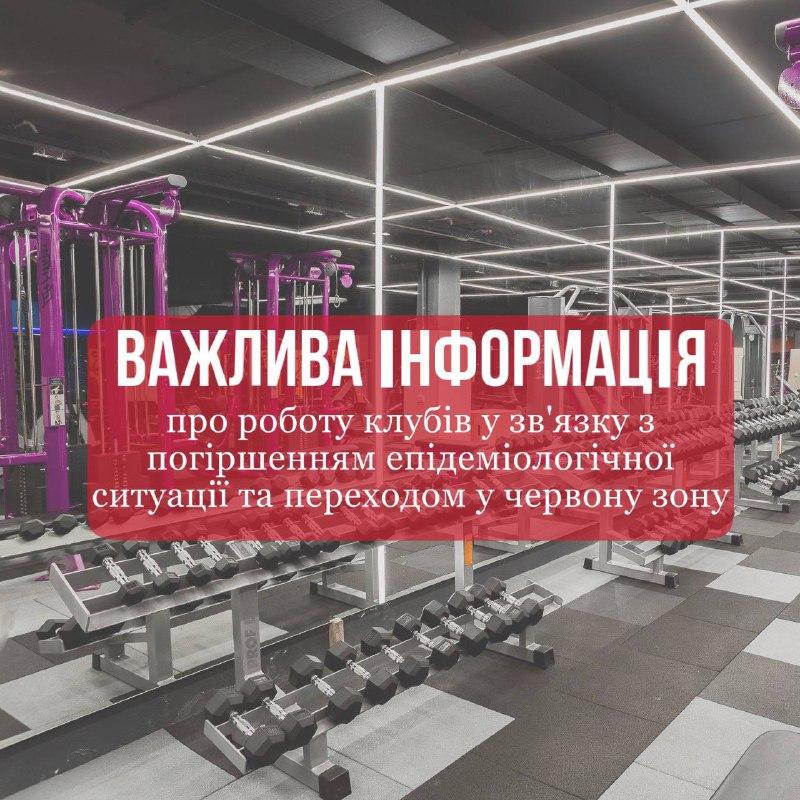 З 19.10.2021 зміни у роботі клубів!
